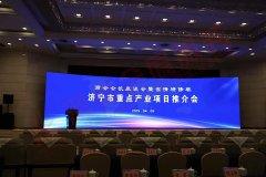 千赢国际娱乐官网市重点产业项目推介